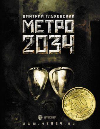 Метро 2034 Глуховский Д А.