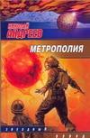 Андреев Н. Ю. - Метрополия обложка книги