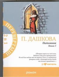 Дашкова П.В. - МетроПР.Питомник. В 2 кн. Кн. 1, 2 обложка книги