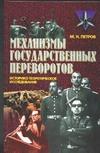 Петров М.Н. - Механизмы государственных переворотов обложка книги