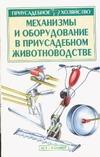 Зипер А.Ф. - Механизмы и оборудование в приусадебном животноводстве обложка книги