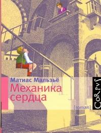 Мальзьё Матиас - Механика сердца обложка книги