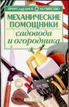 Зипер А.Ф. - Механические помощники садовода и огородника' обложка книги