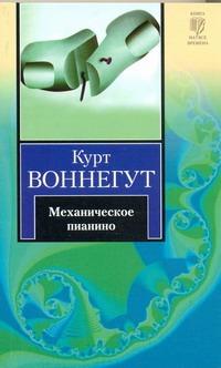 Воннегут К. - Механическое пианино обложка книги