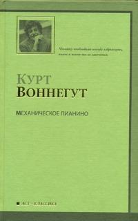 Механическое пианино Воннегут К.