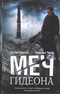 Престон Д. - Меч Гидеона обложка книги