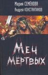 Семенова М. - Меч мертвых(черная) обложка книги