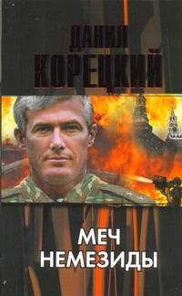 Корецкий Д.А. - Меч Немезиды обложка книги