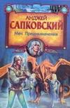 Сапковский А. - Меч Предназначения обложка книги