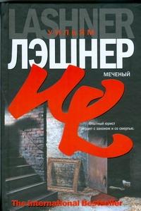Лэшнер Уильям - Меченый обложка книги