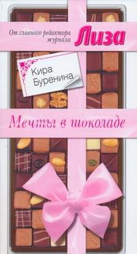 Буренина К.В. - Мечты в шоколаде обложка книги