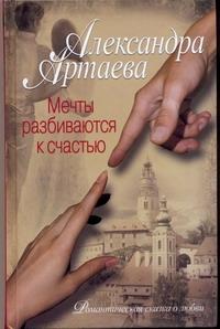 Артаева А. - Мечты разбиваются к счастью обложка книги