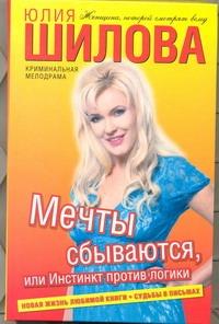 Шилова Ю.В. - Мечты сбываются, или Инстинкт против логики обложка книги