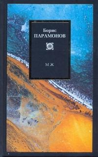 Парамонов Б.М. - МЖ. Мужчины и женщины обложка книги