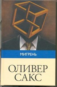 Мигрень обложка книги