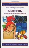 Мигрень и другие виды головной боли. Все, что нужно знать Магрегор Э.