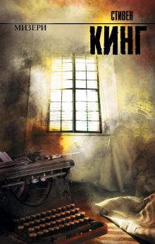 Кинг С. - Мизери обложка книги