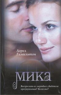 Гамильтон Л. - Мика обложка книги