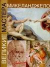 Смирнов Г.П. - Микеланджело обложка книги