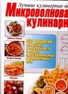 Микроволновая кулинария