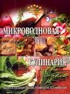 - Микроволновая кулинария обложка книги