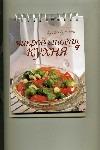 Микроволновая кухня обложка книги