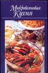 Иванова Л.В. - Микроволновая кухня обложка книги