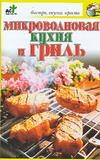 Куликова В.Н. - Микроволновая кухня и гриль' обложка книги