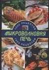 Эллисон С. - Микроволновая печь. 1000 рецептов обложка книги