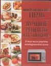 Карпенко Т. - Микроволновая печь. Лучшие рецепты от Burda обложка книги