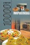 Смирнова Л. - Микроволновка. 10000 советов обложка книги