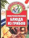 Калинина А. - Микроволновка. Блюда из грибов обложка книги