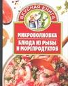 Микроволновка. Блюда из рыбы и морепродуктов обложка книги