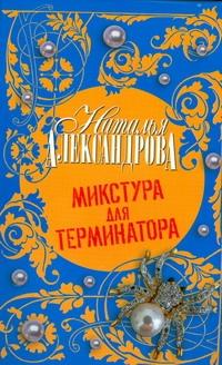 Александрова Наталья - Микстура для терминатора обложка книги