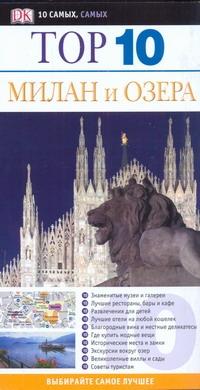 Брамблетт Р. - Милан и озера обложка книги