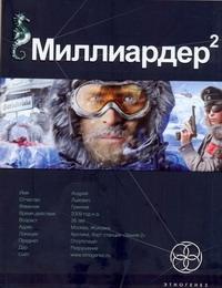 Миллиардер-2. Кн. 2. Арктический гамбит Бенедиктов К.