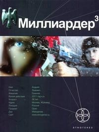 Миллиардер-3. Кн. 3. Конец игры обложка книги