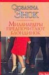 Энок С. - Миллиардеры предпочитают блондинок обложка книги