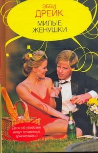 Дрейк Э. - Милые женушки обложка книги