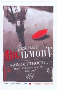 Вильмонт Е.Н. - Мимолетности, или Подумаешь, бином Ньютона! обложка книги