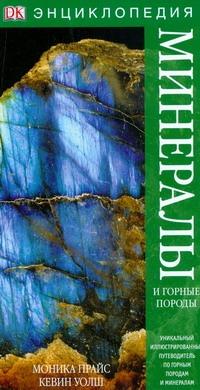 Прайс Моника - Минералы и горные породы обложка книги