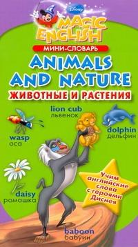 - Мини-словарь. Animals and nature. Животные и растения обложка книги