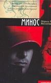Виллаторо М. - Минос обложка книги
