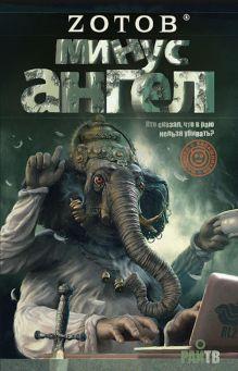 Зотов (Zотов) Г.А. - Минус ангел обложка книги