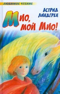 Мио, мой Мио! Линдгрен А.