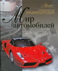 Мироненко О. - Мир автомобилей обложка книги