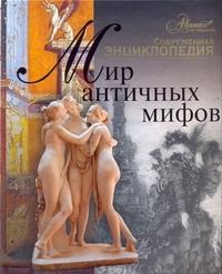 Каширина Т. - Мир античных мифов обложка книги