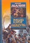 Мазин А.В. - Мир Ашшура. Путь императора; Трон императора обложка книги