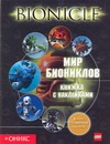 Фаршти Г. - Мир Биониклов. Книжка с наклейками обложка книги
