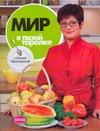 Ярославская Юлия - Мир в твоей тарелке с Юлией Ярославской обложка книги